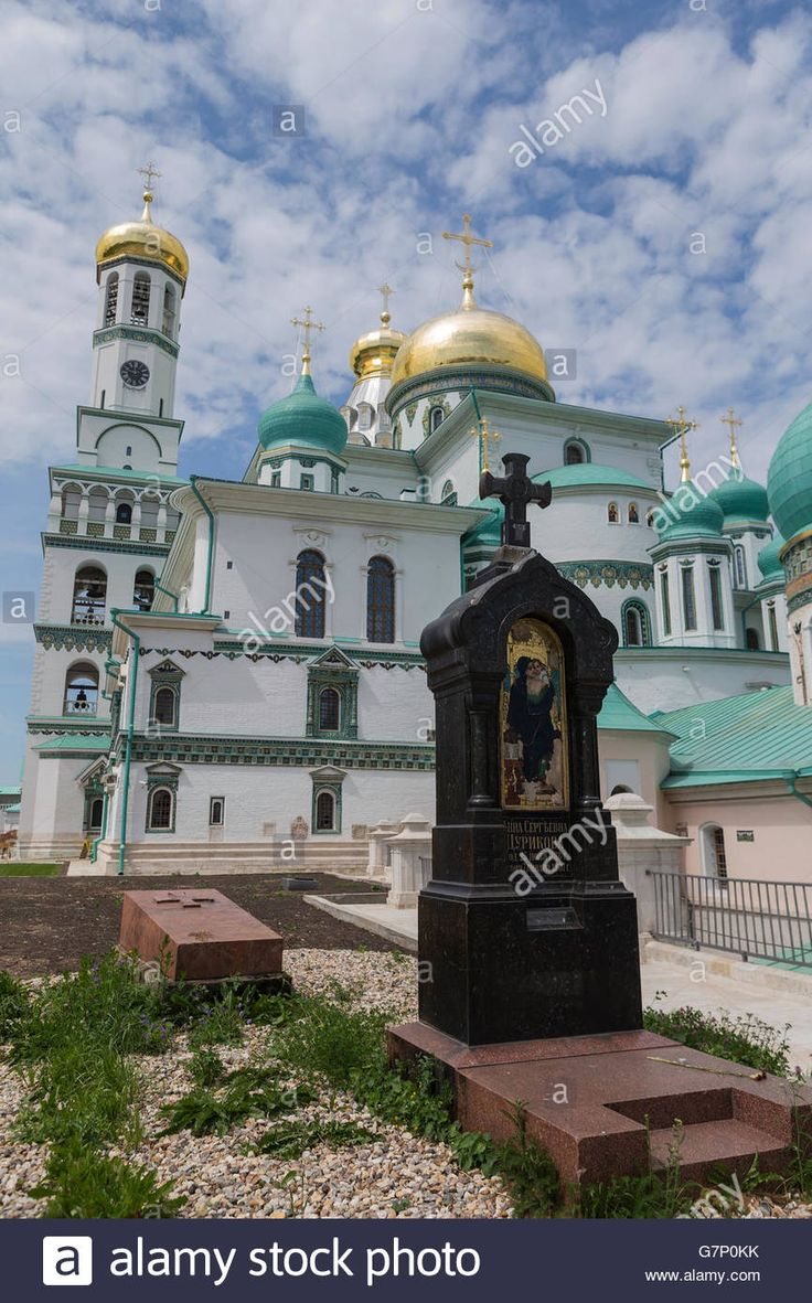 Download this stock image: Voskresensky New Jerusalem Novoierusalimsky monastery 17-18 century, Russia - G7P0KK from Alamy's library of millions of high resolution stock photos, illustrations and vectors.