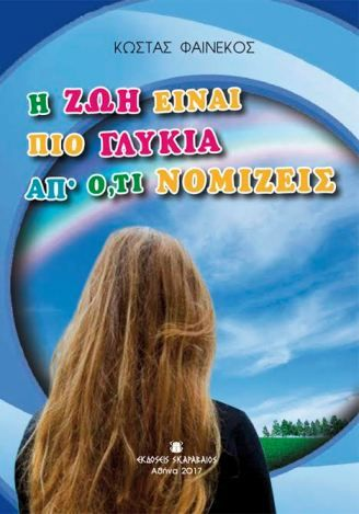 Επειδή δεν υπάρχει πρόβλημα που να μη χωρά σε ένα μυθιστόρημα http://fractalart.gr/i-zwi-einai-pio-glykia-apo-oti-nomizeis/