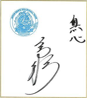 プレゼント|バレとも|日本バレーボール協会 Volleyball Friendship Program