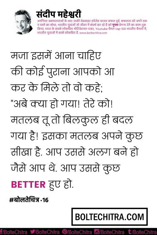 Sandeep Maheshwari Quotes in Hindi  Part 1  Part 16