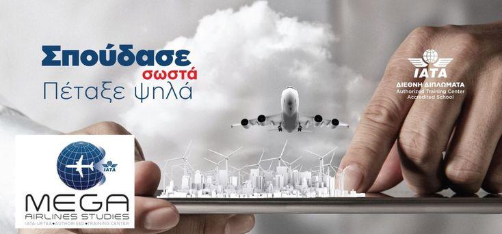 Το OPEN DAY της Mega Airlines την Τετάρτη 23/09/2015