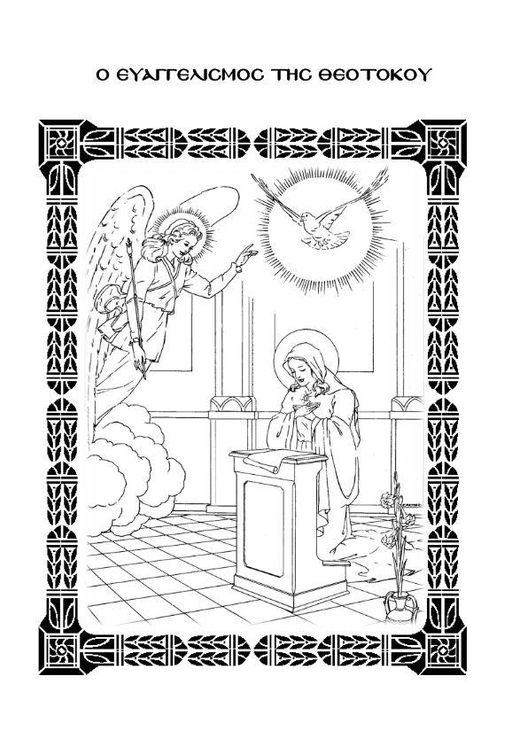Ο Ευαγγελισμός της Θεοτόκου στο νηπιαγωγείο
