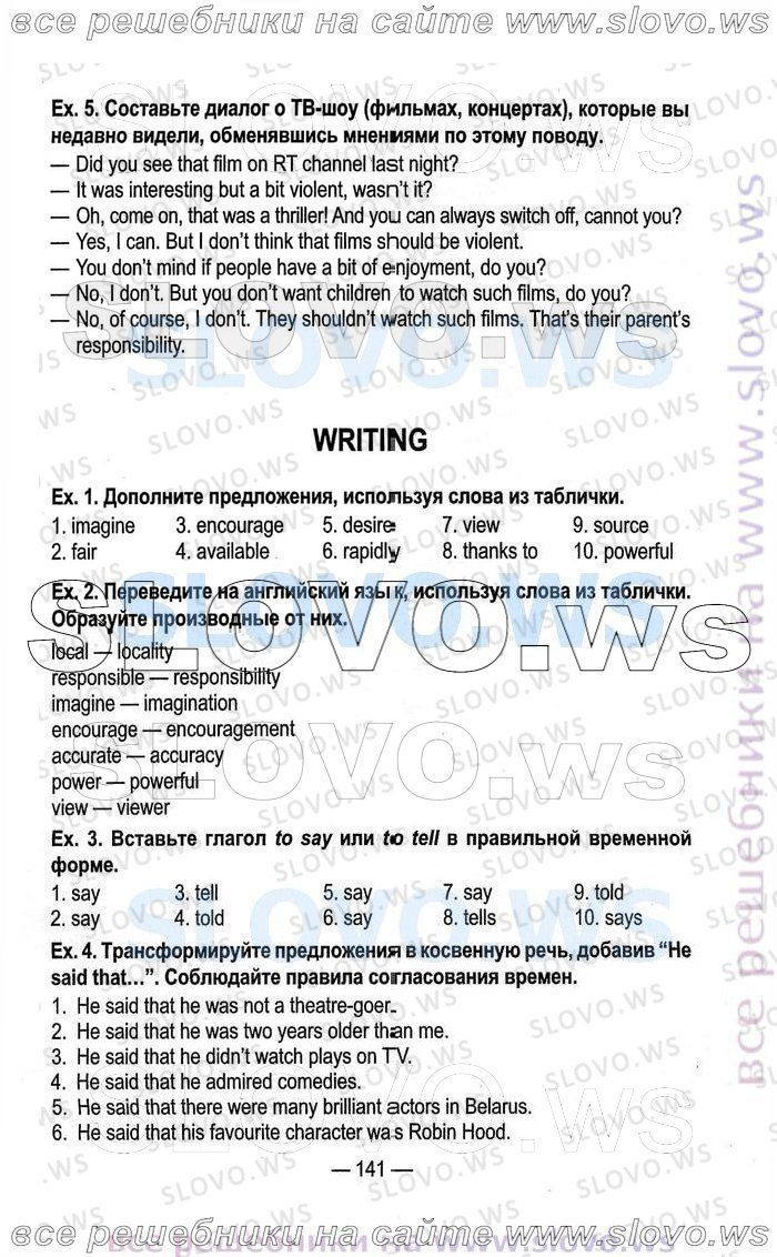 Slovo.ws обществоведение 10 класс