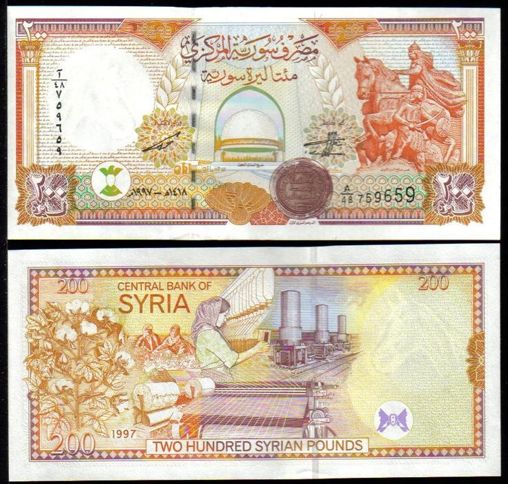 1997 series Syrian 200-pound banknote, featuring the Statue of Saladin and the Tomb of the Unknown Solider in Damascus on the obverse side, and the textile and electric power industry of Syria on the reverse side.
