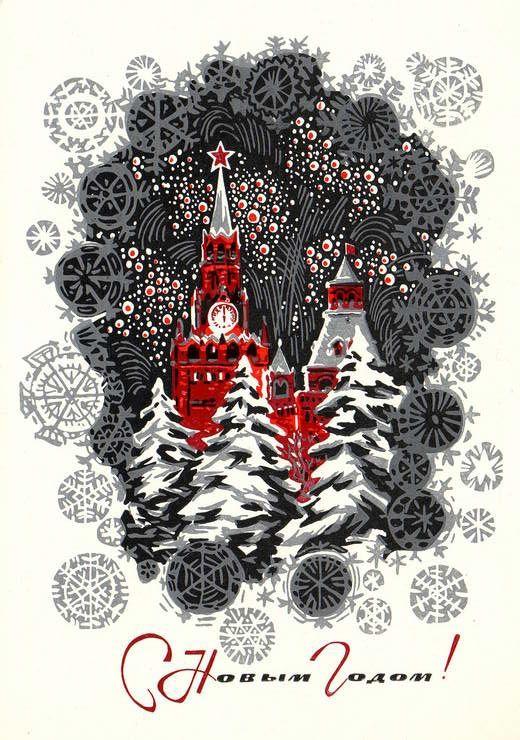 Советские новогодние открытки. Часть 9. (50 фото)