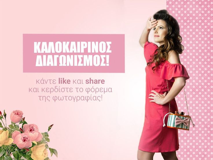 Κερδίστε το φόρεμα της εικόνας! - https://www.saveandwin.gr/diagonismoi-sw/kerdiste-to-forema-tis-eikonas/