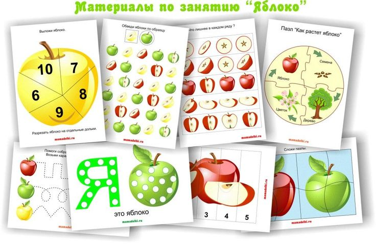 """FREE - Preschool Printables.Тематический комплект игр и заданий """"Яблоко"""". Скачать бесплатно."""