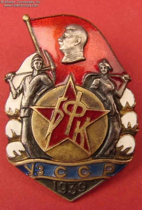 Collect Russia Badge for the Construction of the Great Fergana Canal, 1939. Soviet Russian