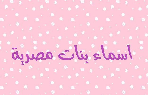 اسماء بنات مصرية جديدة ومعانيها 2019 Girl Names Egyptian