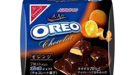 さわやかオレンジほろ苦チョコのオレオショコラ オレンジ--食感と味わいの変化を楽しんで
