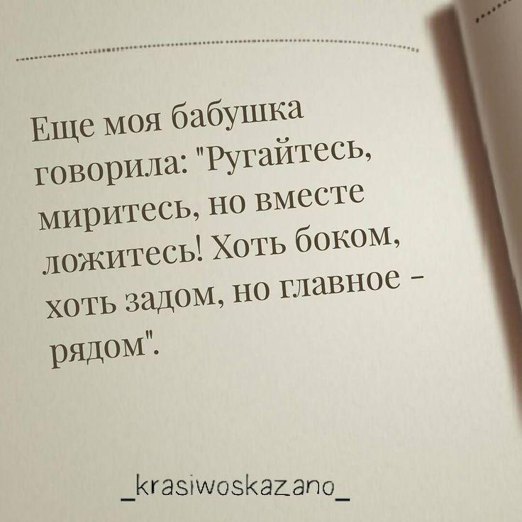 красиво сказано