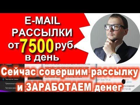 Заработок на Е-MAIL рассылках. Павел Шпорт