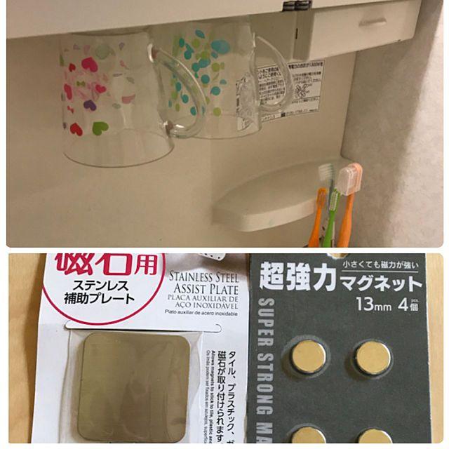 こんなものもつけられる 100均の強力マグネット活用法 歯磨きコップ 収納 洗面所 コップ マグネット