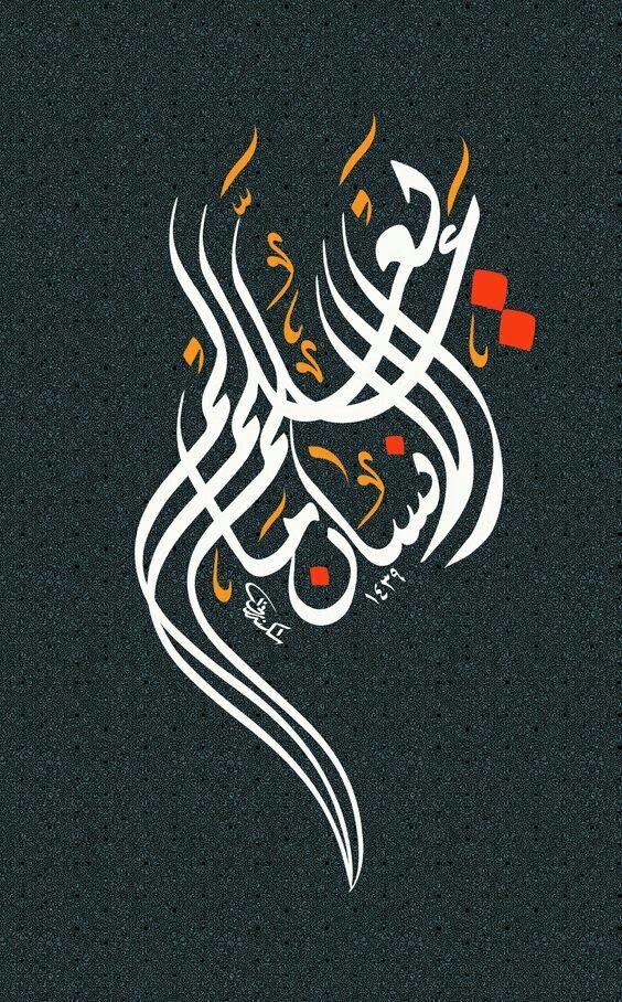 علم الإنسان مالم يعلم (Dengan gambar) Seni kaligrafi
