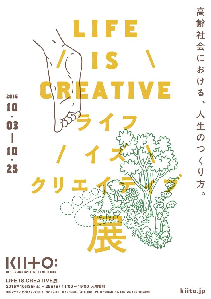 Life is Creative Design and creative center Kobe Japanese poster with foot and plants. Nice lines and typography