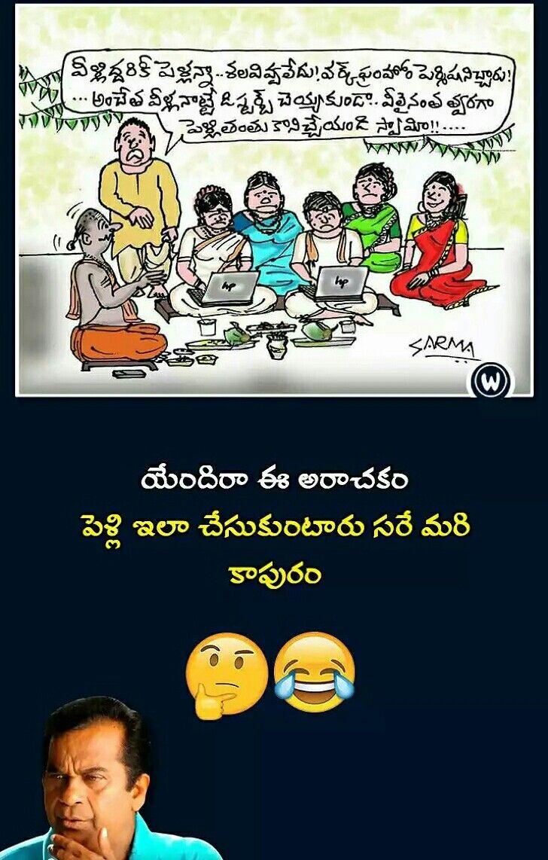 Pin By Ramadevi On Telugu Jokes Telugu Jokes Funny Jokes For Kids Funny Comments