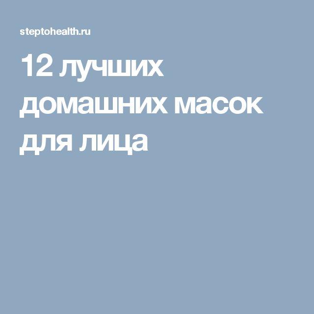 12 лучших домашних масок для лица