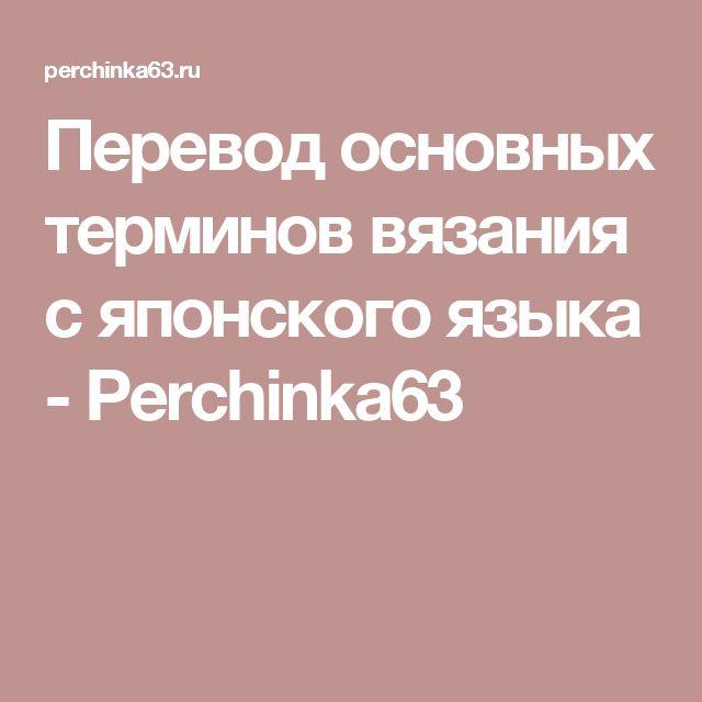 Перевод основных терминов вязания с японского языка - Perchinka63