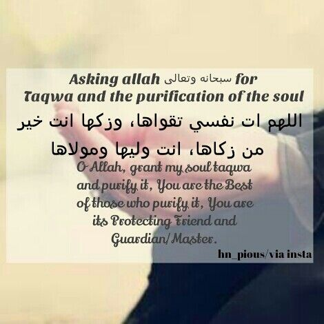 O Allah, grant my soul taqwa and purify it, You are the Best of those who purify it, You are its Protecting Friend and Guardian/Master.