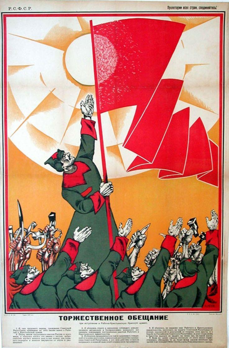 1919. Худ. Моор (Орлов) Д. С.