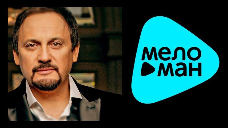 СТАС МИХАЙЛОВ - ЛУЧШИЕ ПЕСНИ 2014 / STAS MIKHAILOV - THE BEST