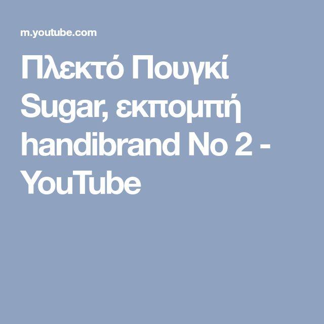 Πλεκτό Πουγκί Sugar, εκπομπή handibrand No 2 - YouTube