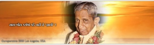 "Gnani Purush – Self Enlightened……… :  When asked, ""Who is Dada Bhagwan?"" Param Pujya Dadashri used to say:  ""Whom you see in front of you is not 'Dada Bhagwan'. He is 'A. M. Patel.' I am a Gnani Purush and the Lord that is manifested within, is 'Dada Bhagwan'. He is the Lord within. He is within you and everyone else. He has not yet manifested within you, whereas within me, he is fully manifested. I myself am not a Bhagwan (God). I too bow down to the Dada Bhagwan within me""."