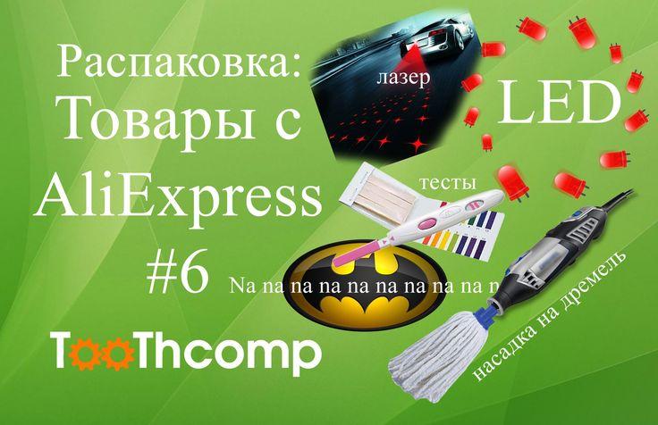 Распаковка: Алиэкспресс. LED, Стоп-сигнал, насадка, pH-тесты, брелок БЭТ...