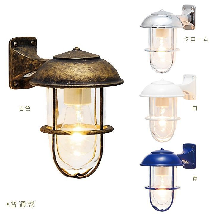 ガーデンライト 真鍮ライト 玄関灯 BR5000-COLOR-CL|エクステリア用品通販のジューシーガーデン