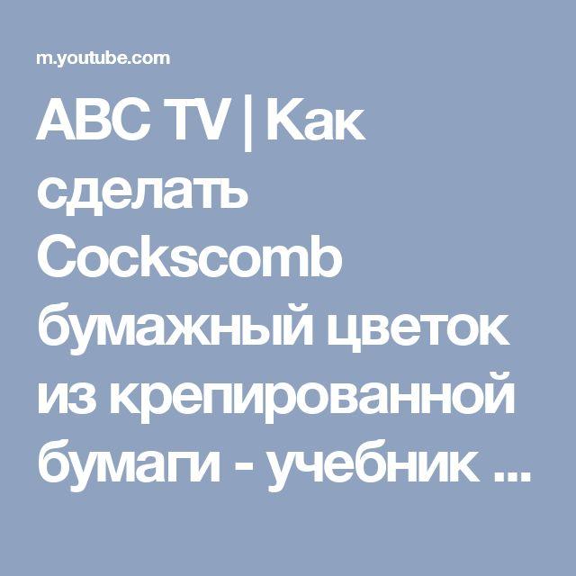 ABC TV | Как сделать Cockscomb бумажный цветок из крепированной бумаги - учебник по ремеслу - YouTube