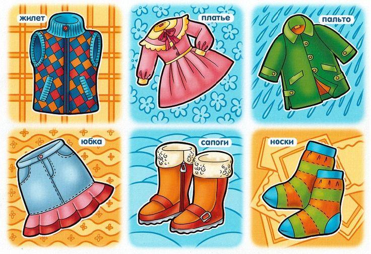 Картинки одежды для детей для занятий, привет фото открытка