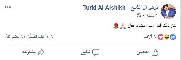شاهد أول تعليق من تركي آل شيخ بعد وداع الأهلي البطولة الأفريقية Map