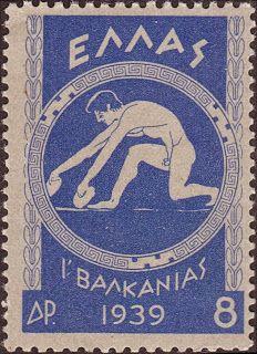 Αρχαία Ελλάδα Γραμματόσημα-Ancient Greece Stamps 1939 Βαλκανικοί Αγώνες Άλτης