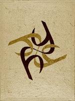 Arabic letter art by *calligrafer on deviantART
