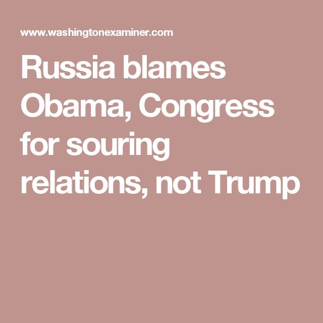 Russia blames Obama, Congress for souring relations, not Trump