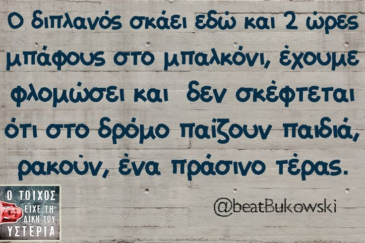 Funny greek quote