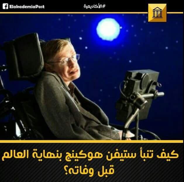 كيف تنبأ ستيفن هوكينج بنهاية العالم قبل وفاته خروج سلس من التضخم الأبدي كانت تلك واحدة من أهم الأوراق العلمية التي نشرها Stephen Hawking Science Movie Posters