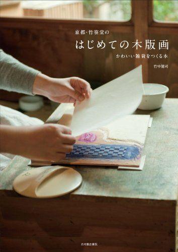 京都・竹笹堂のはじめての木版画 かわいい雑貨をつくる本   竹中 健司 http://www.amazon.co.jp/dp/4838104502/ref=cm_sw_r_pi_dp_.2OJvb13ZR9X8