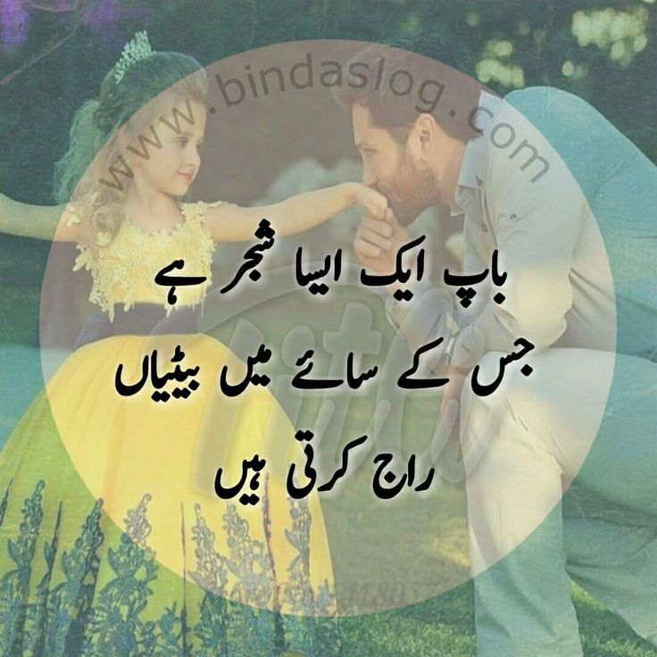Fathers Day Quotes From Daughter In Urdu: Best 25+ Papa Quotes Ideas On Pinterest