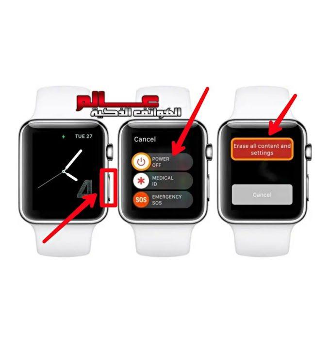 طريقة فرمتة و إعادة ضبط المصنع في ساعة آبل واتش الذكية Factory Reset Apple Watch Apple Watch Apple Smart Watch