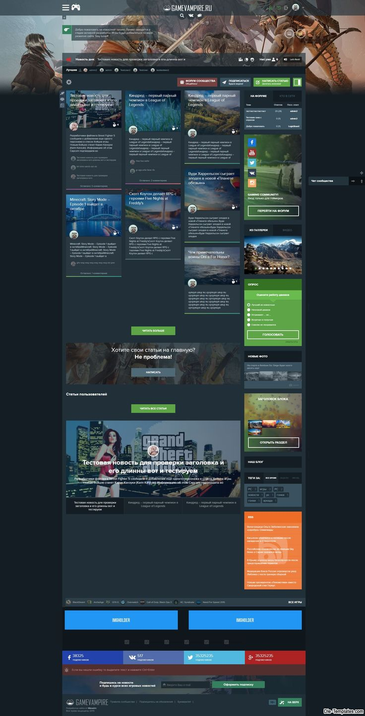 GameVampire для DLE + шаблон для форума #templates #website #шаблон #сайт #web