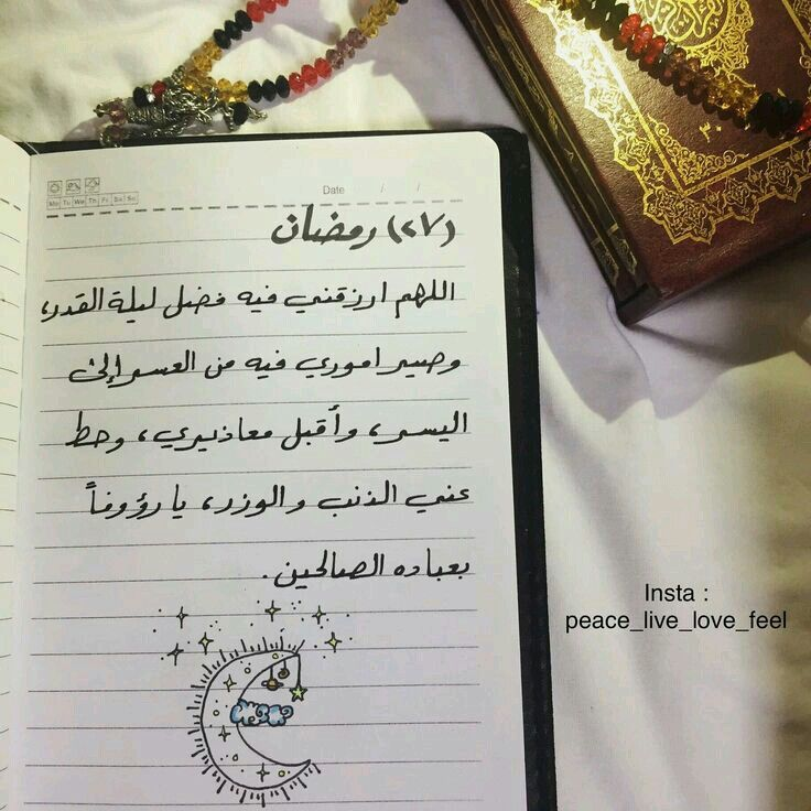 Pin By Hanona Zayna On رمضان Ramadan Quotes Ramadan Day Ramadan Cards