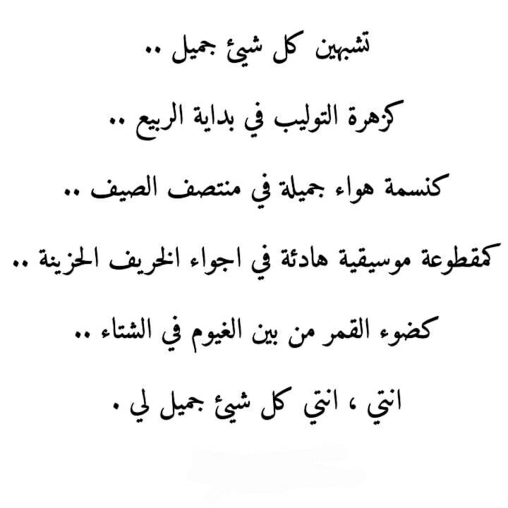 Pin By سارهـ On I Like It Writing Words Math