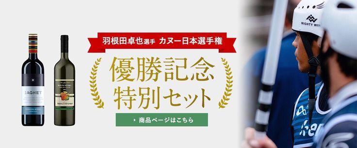 【大好評♪期間限定商品】 ECサイトにて、カヌー・羽根田選手 NHK杯全日本競技大会兼日本選手権優勝記念セット販売中!  公開とともに続々とご注文いただき、ありがとうございます! セットの中身は、羽根田選手が「アナザースカイ」に出演していた際に映っていたワイン! ぜひ、この機会にお試しください!! http://mighty-wine.com/ http://mighty-wine.com/SHOP/victory_product.html #ワイン#マイティワイン#スロバキアワイン#羽根田卓也#カヌー#サクラアワード#お買い得#期間限定#アナザースカイ#優勝  ※登録&フォローお願いします!!※  ☆Facebook☆ https://www.facebook.com/mightywine/  ☆LINE@☆  LINE ID:@tuk8368d https://line.me/R/ti/p/%40tuk8368d  ☆Instagram☆ https://www.instagram.com/mighty.wine/  ☆アメブロ☆…