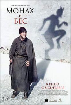 Монах и бес фильм