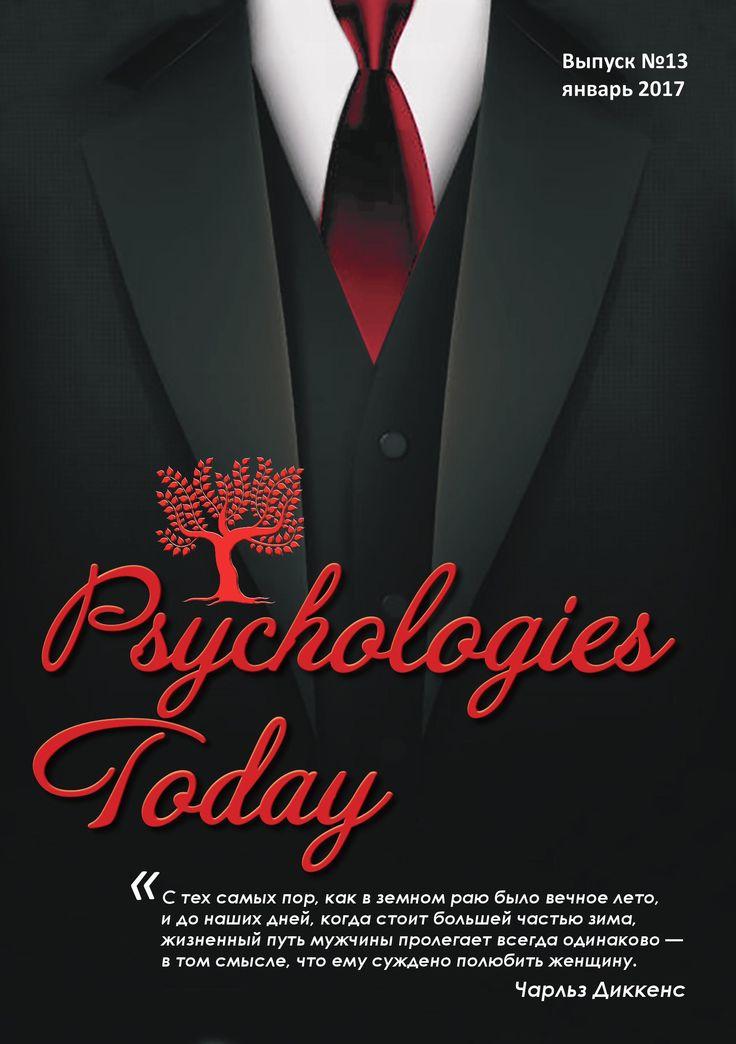 Друзья! Пришло время очередного выпуска журнала Psychologies.Today!  Этот выпуск посвящен мужчинам и мужской психологии! Скачать журнал можно по ссылке http://psychologies.today/magazin/Psychologies.Today-01-2017.pdf  #психология #psychology #журнал #саморазвитие #гармония #psychologiestoday