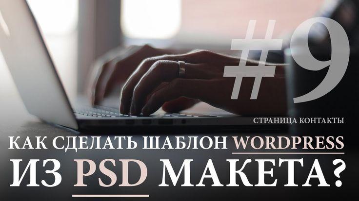 Как сделать шаблон для WordPress из PSD Макета #9. Как Сделать Страницу ...
