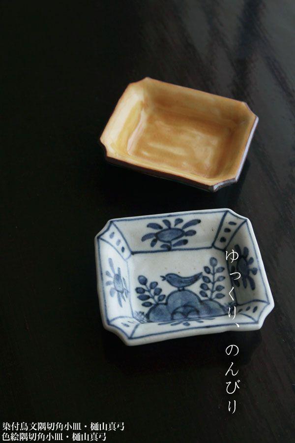 色絵隅切角小皿・樋山真弓 和食器の愉しみ・工芸店ようび