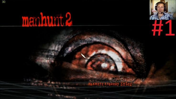 Manhunt 2 #1 TREZIREA [MD]
