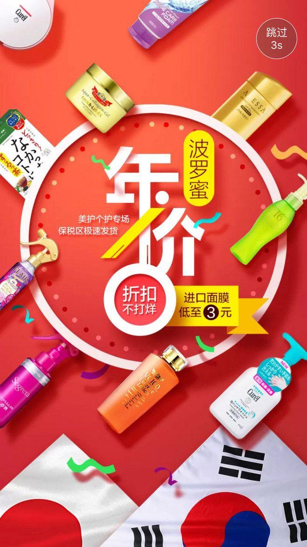 化妆品启动海报设计,来源自黄蜂网http...
